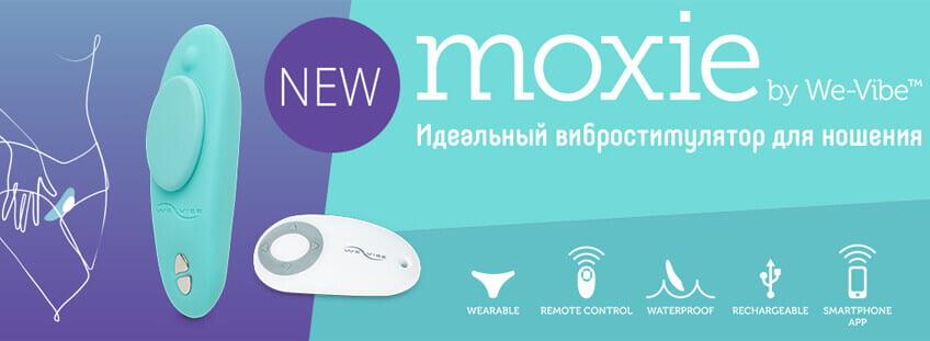 Moxie We-Vibe