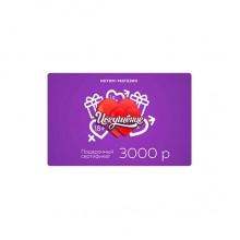 Подарочный сертификат 3000